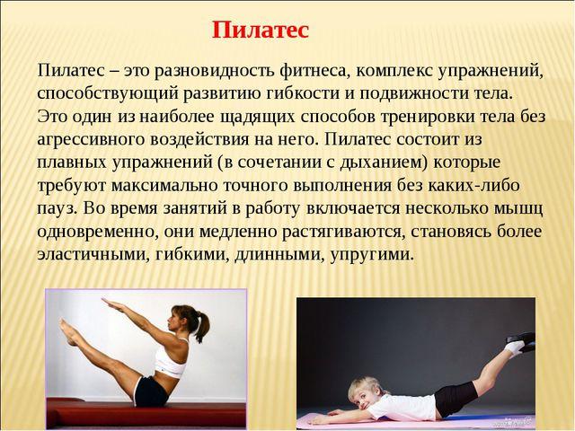 Пилатес Пилатес – это разновидностьфитнеса, комплекс упражнений, способствую...