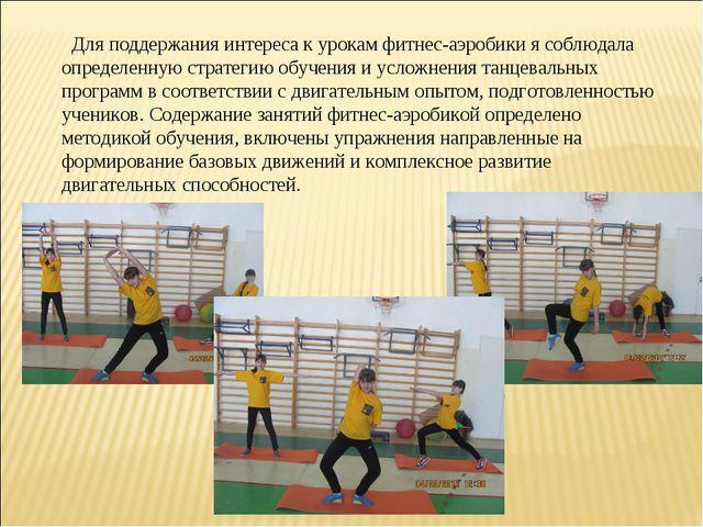Для поддержания интереса к урокам фитнес-аэробики я соблюдала определенную с...