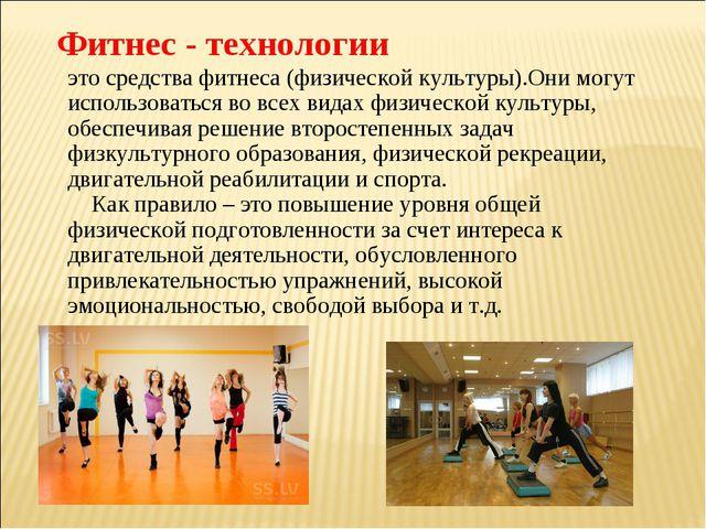 Фитнес - технологии это средства фитнеса (физической культуры).Они могут испо...