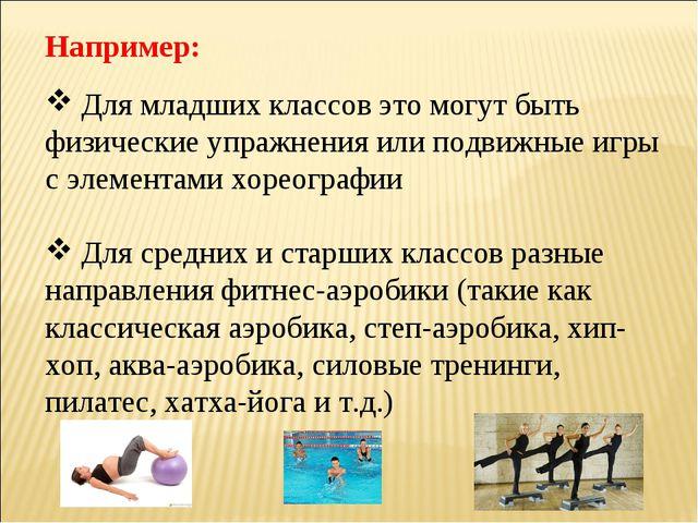 Например: Для младших классов это могут быть физические упражнения или подвиж...