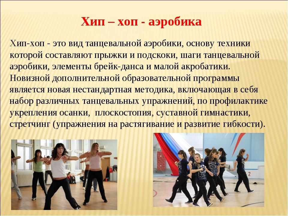 Хип – хоп - аэробика Хип-хоп - это вид танцевальной аэробики, основу техники...