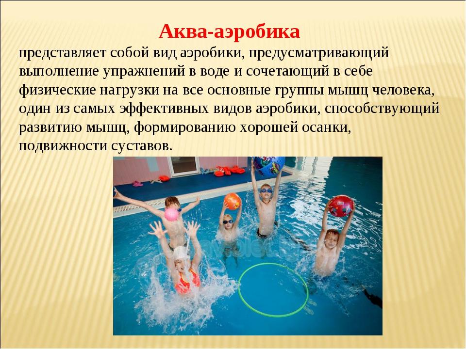Аква-аэробика представляет собой вид аэробики, предусматривающий выполнение...