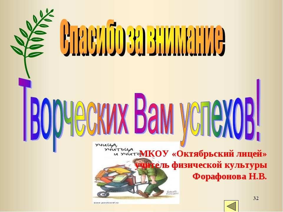 МКОУ «Октябрьский лицей» учитель физической культуры Форафонова Н.В.