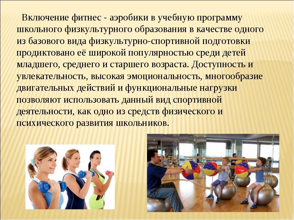 Включение фитнес - аэробики в учебную программу школьного физкультурного обр...
