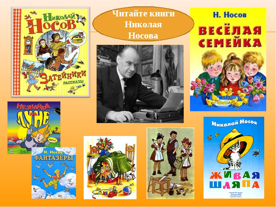 Читайте книги Николая Носова