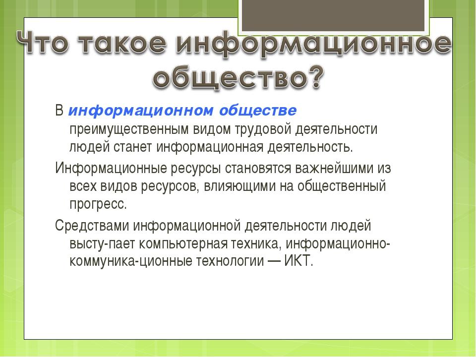 В информационном обществе преимущественным видом трудовой деятельности людей...
