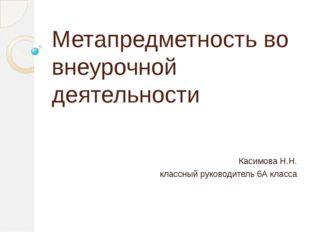 Метапредметность во внеурочной деятельности Касимова Н.Н. классный руководи