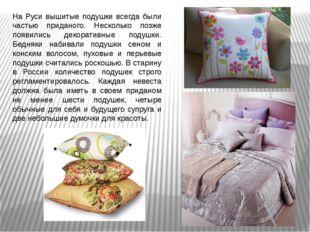 На Руси вышитые подушки всегда были частью приданого. Несколько позже появили
