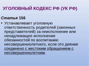 УГОЛОВНЫЙ КОДЕКС РФ (УК РФ) Статья 156 Устанавливает уголовную ответственност