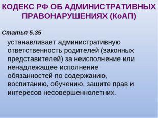 КОДЕКС РФ ОБ АДМИНИСТРАТИВНЫХ ПРАВОНАРУШЕНИЯХ (КоАП) Статья 5.35 устанавливае