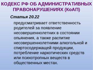 КОДЕКС РФ ОБ АДМИНИСТРАТИВНЫХ ПРАВОНАРУШЕНИЯХ (КоАП) Статья 20.22 предусматри