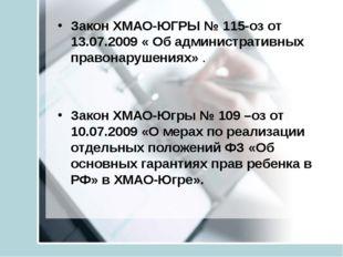 Закон ХМАО-ЮГРЫ № 115-оз от 13.07.2009 « Об административных правонарушениях»