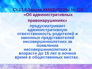 Ст.17.8 Закона ХМАО-ЮГРЫ № 115 «Об административных правонарушениях» предусма