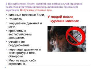 В Новосибирской области зафиксирован первый случай отравления подростков кури