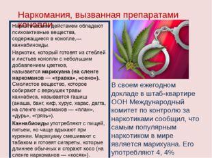Наркомания, вызванная препаратами конопли Наркотическим действием обладают пс