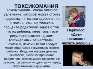 ТОКСИКОМАНИЯ Нарколог: «Дети начинают нюхать клей с 7 лет» Токсикомания - оче