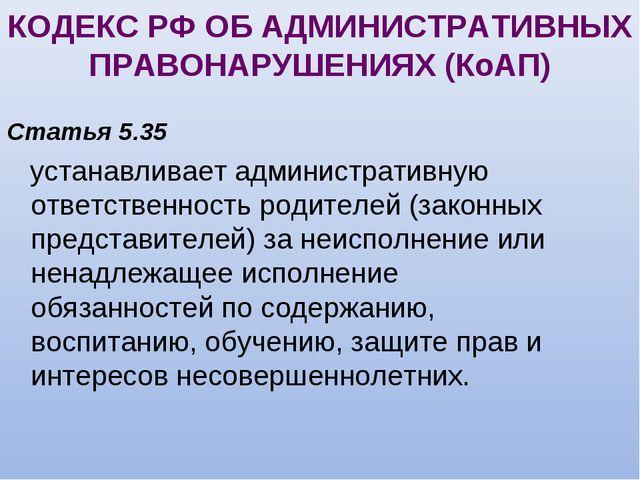 КОДЕКС РФ ОБ АДМИНИСТРАТИВНЫХ ПРАВОНАРУШЕНИЯХ (КоАП) Статья 5.35 устанавливае...
