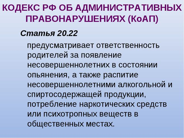 КОДЕКС РФ ОБ АДМИНИСТРАТИВНЫХ ПРАВОНАРУШЕНИЯХ (КоАП) Статья 20.22 предусматри...