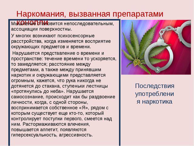 Наркомания, вызванная препаратами конопли Мышление становится непоследователь...