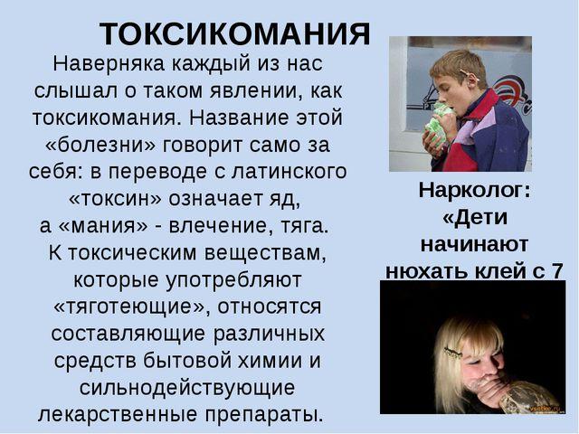 ТОКСИКОМАНИЯ Нарколог: «Дети начинают нюхать клей с 7 лет» Наверняка каждый и...