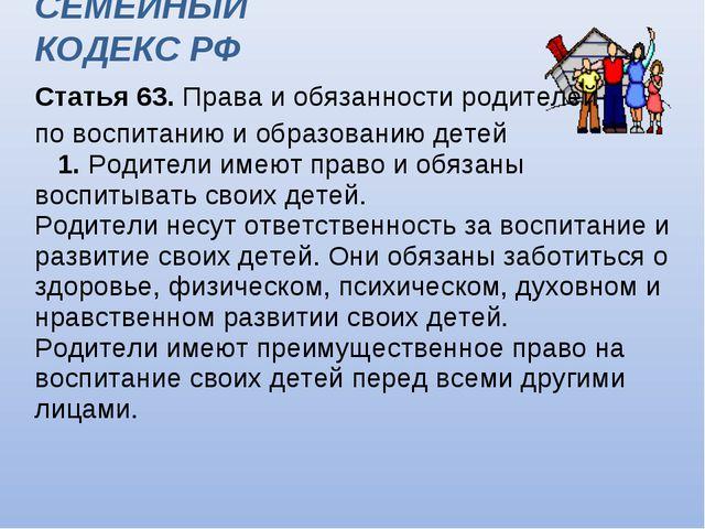 Статья 63. Права и обязанности родителей по воспитанию и образованию детей ...