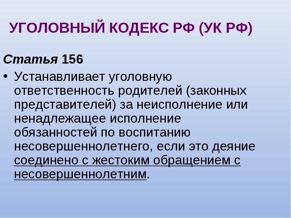 УГОЛОВНЫЙ КОДЕКС РФ (УК РФ) Статья 156 Устанавливает уголовную ответственност...