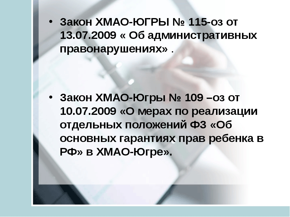 Закон ХМАО-ЮГРЫ № 115-оз от 13.07.2009 « Об административных правонарушениях»...