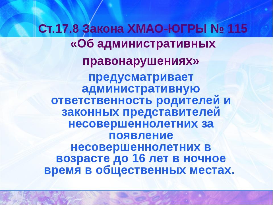 Ст.17.8 Закона ХМАО-ЮГРЫ № 115 «Об административных правонарушениях» предусма...