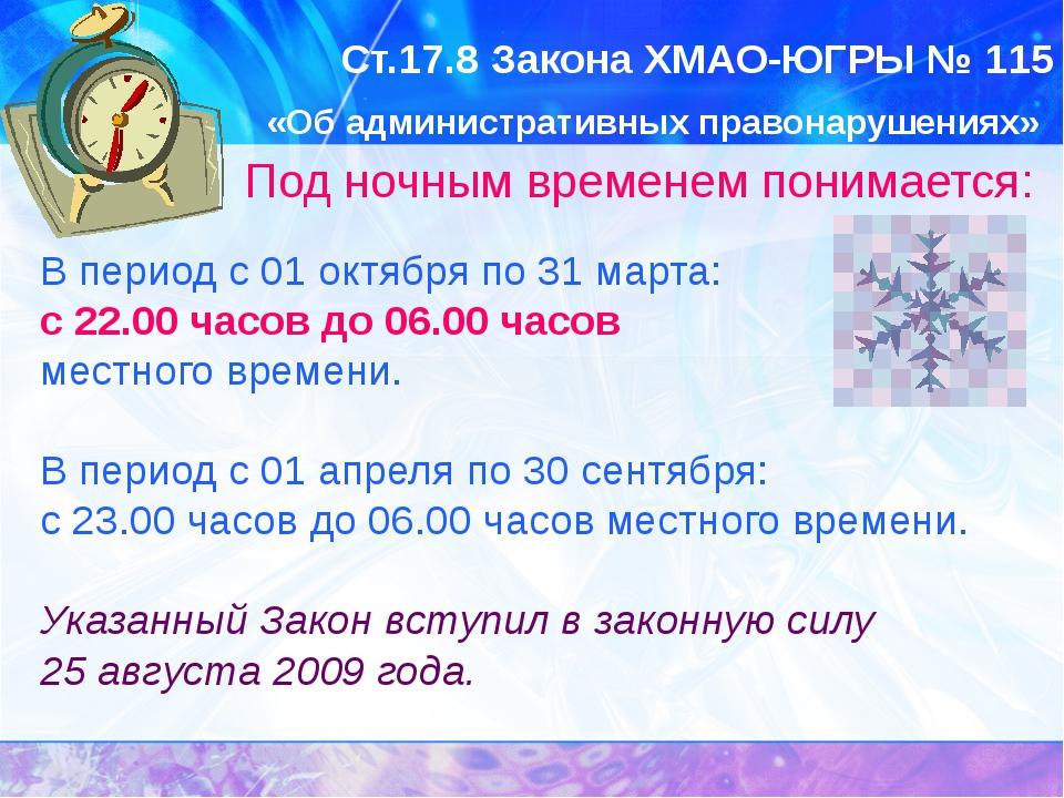 Ст.17.8 Закона ХМАО-ЮГРЫ № 115 «Об административных правонарушениях» Под ночн...