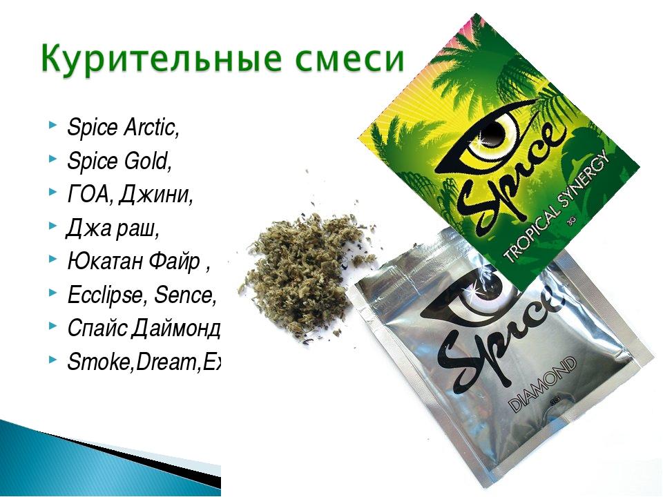 Spice Arctic, Spice Gold, ГОА, Джини, Джа раш, Юкатан Файр , Ecclipse, Sence,...