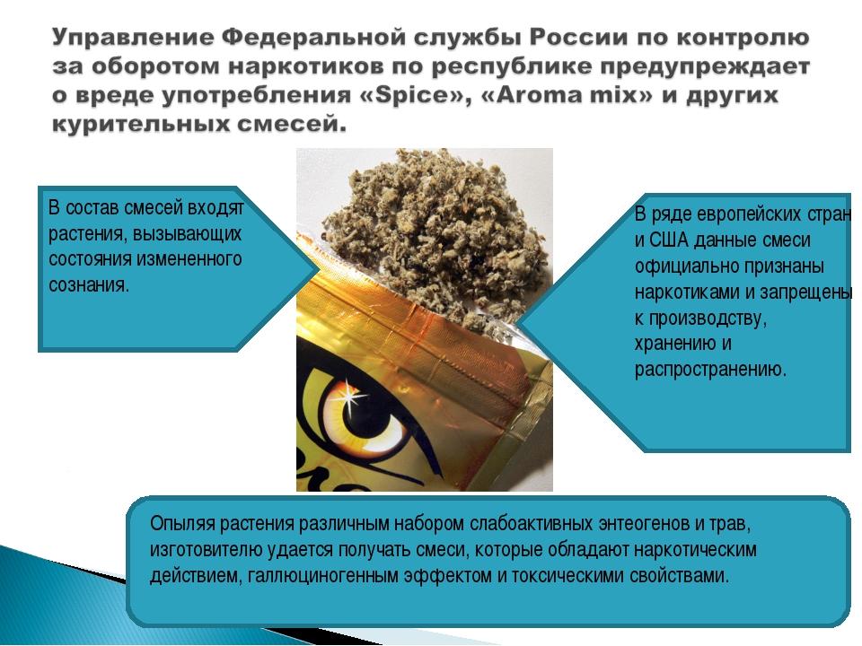 В состав смесей входят растения, вызывающих состояния измененного сознания. В...