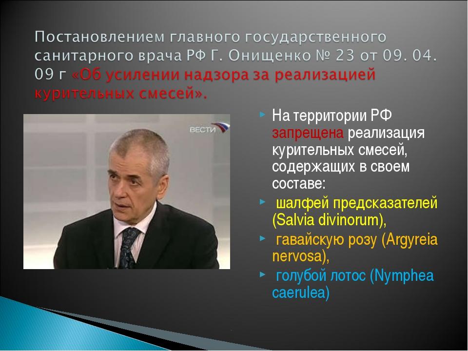 На территории РФ запрещена реализация курительных смесей, содержащих в своем...