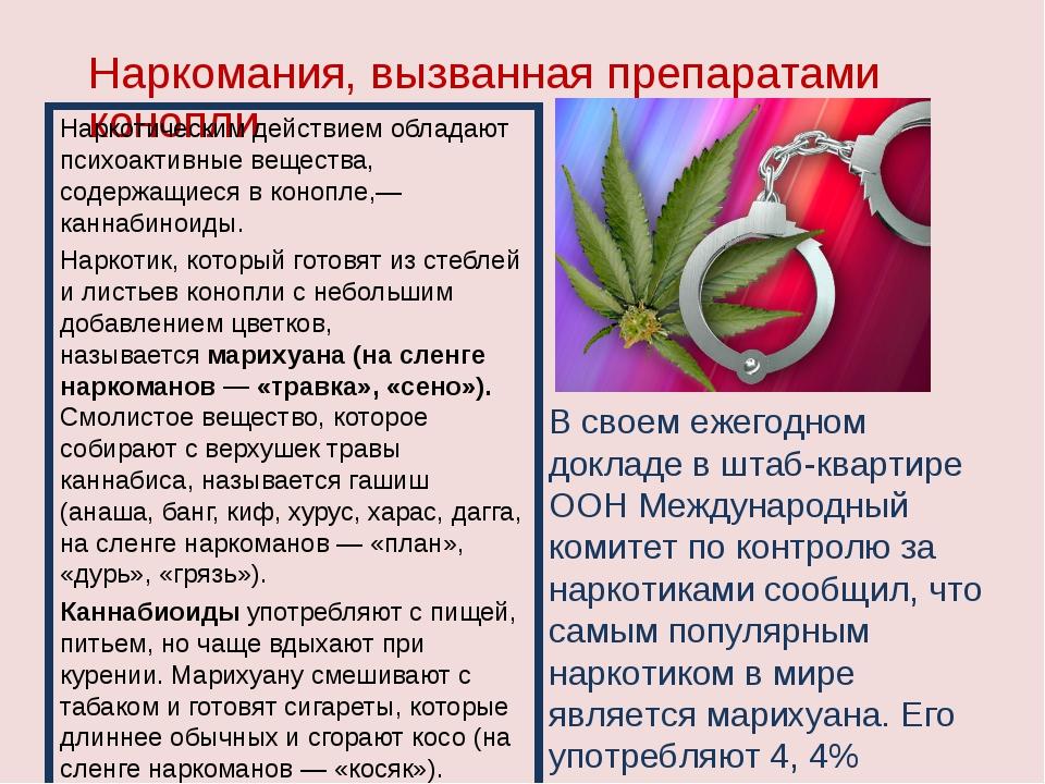 Наркомания, вызванная препаратами конопли Наркотическим действием обладают пс...