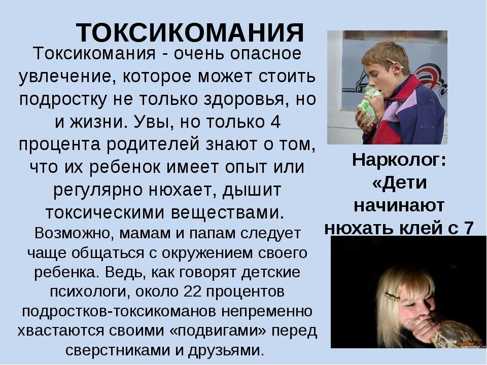 ТОКСИКОМАНИЯ Нарколог: «Дети начинают нюхать клей с 7 лет» Токсикомания - оче...