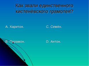 Как звали единственного кистенёвского грамотея? А. Харитон. В. Парамон. С. Се