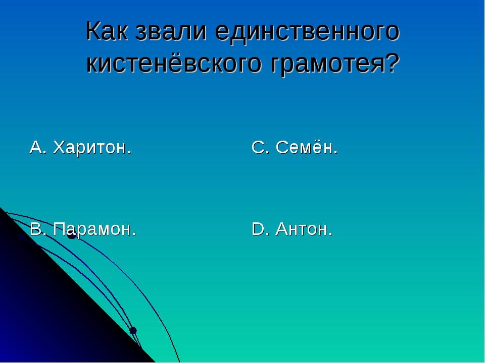 Как звали единственного кистенёвского грамотея? А. Харитон. В. Парамон. С. Се...