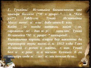 """Г. Тукайның Исхакыйга багышланган ике шигыре билгеле (""""Мөхәрриргә"""" һәм """"Кем у"""