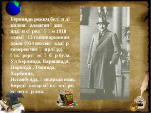 Бернинди режим белән дә килешә алмаган әдип илдән сөрелә һәм 1918 елның 13 гы