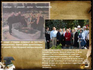 Кабере – Төркиядә, рухы – Татарстанда Рәсемдә: Г.Камал исемендәге ТДАТның Тру