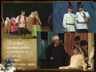"""""""Зөләйха"""" драмасыннан күренешләр. Сәхнәдә Г.Камал артистлары, реж. П.Исәнбәт."""