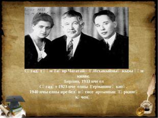Сәгадәт һәм Таһир Чагатай - Г.Исхакыйның кызы һәм кияве. Берлин, 1933 нче ел