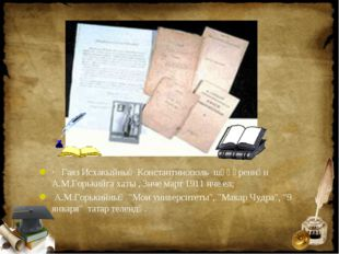 · Гаяз Исхакыйның Константинополь шәһәреннән А.М.Горькийга хаты , 3нче март 1