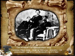 Гаяз Исхакый һәм Галимжан Ибраһимов Галимжан Ибраһимов - татар әдәбиятының к