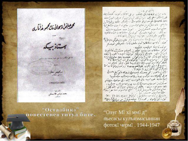 """Олуг Мөхәммәд"" пьесасы кулъязмасыннан фотокүчермә. 1944-1947"