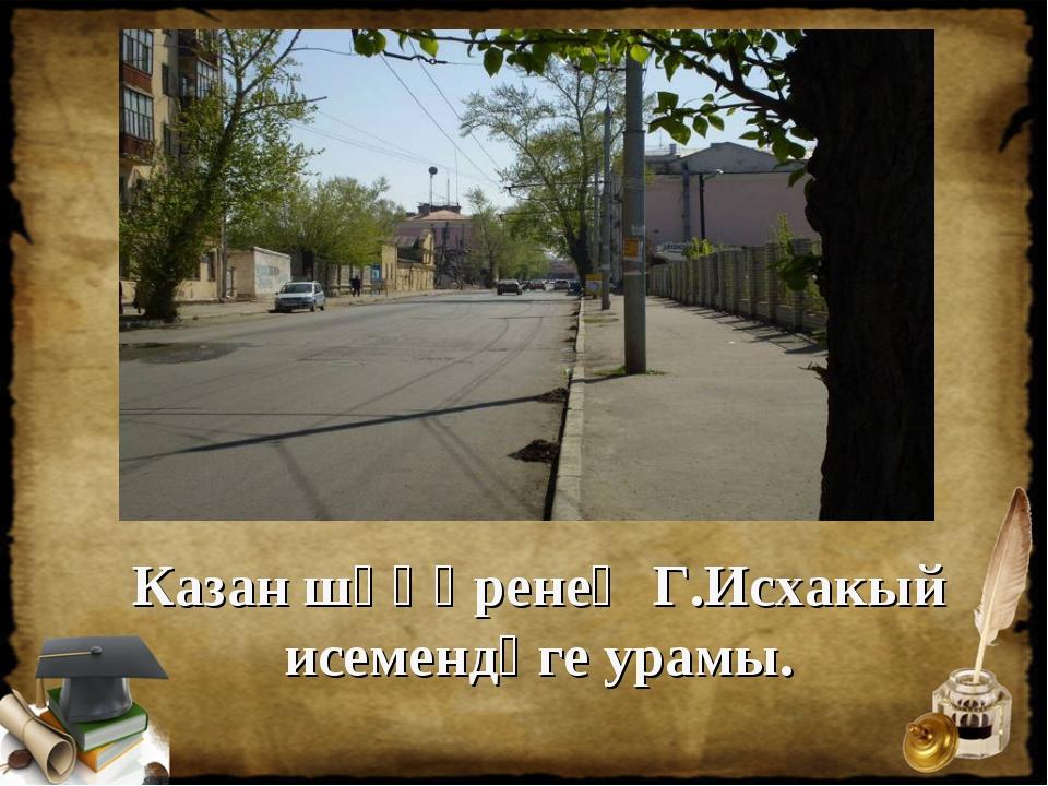 Казан шәһәренең Г.Исхакый исемендәге урамы.