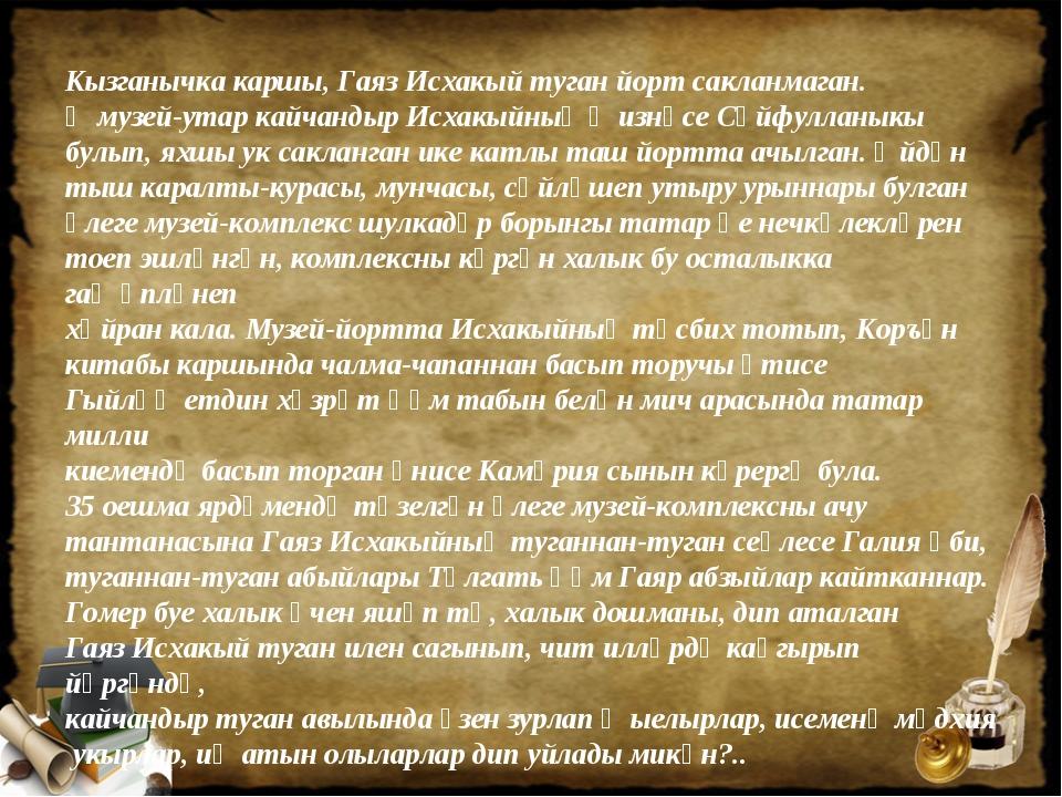 Кызганычка каршы, Гаяз Исхакый туган йорт сакланмаган. Ә музей-утар кайчандыр...