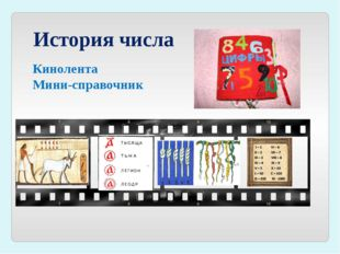 История числа Кинолента Мини-справочник