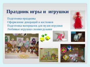 Праздник игры и игрушки Подготовка праздника Оформление декораций и костюмов