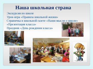 Наша школьная страна Экскурсии по школе Урок-игра «Правила школьной жизни» Ст