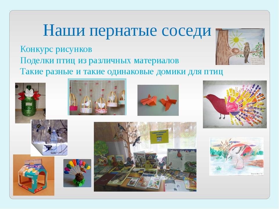 Наши пернатые соседи Конкурс рисунков Поделки птиц из различных материалов Та...